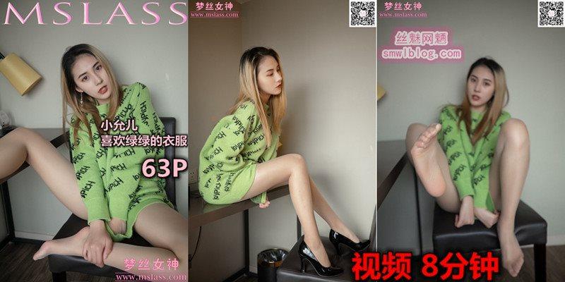 [MSLASS梦丝女神]2019.11.27 小允儿 绿色[1V/637M]